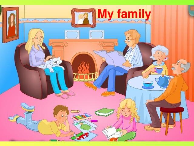 My family Представиться, рассказ о семье