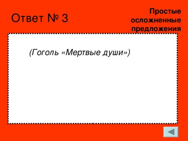 Простые  осложненные предложения   (Гоголь «Мертвые души»)