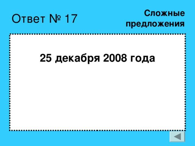 Сложные  предложения  25 декабря 2008 года