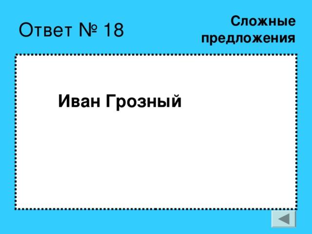Сложные  предложения    Иван Грозный