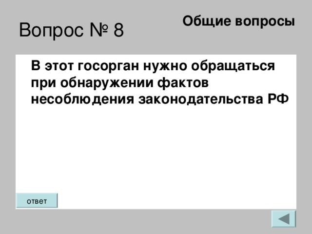 Общие вопросы   В этот госорган нужно обращаться при обнаружении фактов несоблюдения законодательства РФ