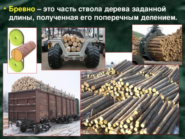 Бревно – это часть ствола дерева заданной длины, полученная его поперечным делением.