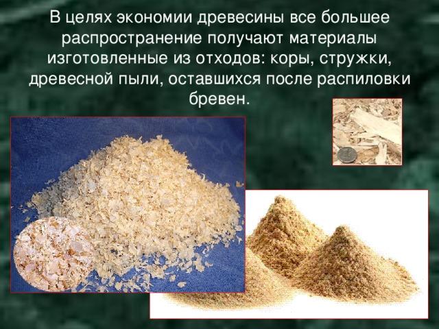 В целях экономии древесины все большее распространение получают материалы изготовленные из отходов: коры, стружки, древесной пыли, оставшихся после распиловки бревен.