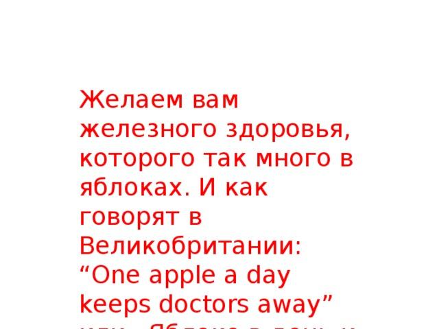 """Желаем вам железного здоровья, которого так много в яблоках. И как говорят в Великобритании: """"One apple a day keeps doctors away"""" или «Яблоко в день и никаких врачей»!"""