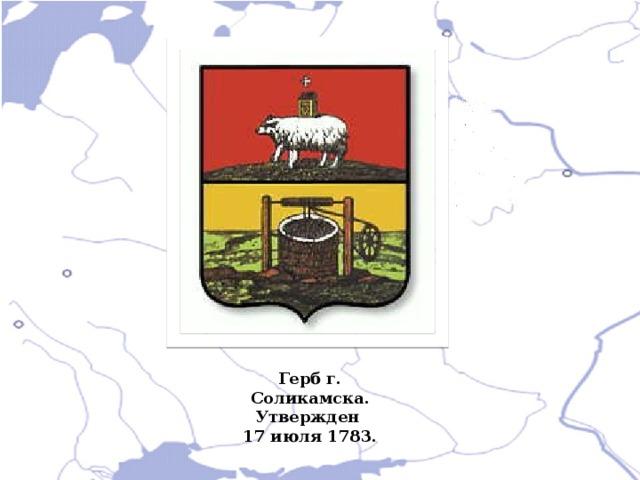 Герб г. Соликамска. Утвержден 17 июля 1783.