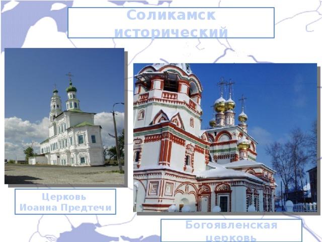 Соликамск исторический Церковь Иоанна Предтечи Богоявленская церковь