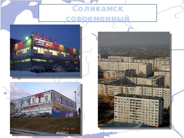 Соликамск современный