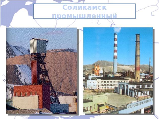 Соликамск промышленный