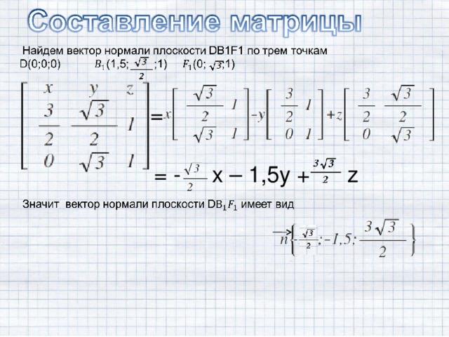 = = - x – 1,5y + z
