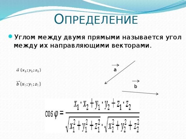О ПРЕДЕЛЕНИЕ Углом между двумя прямыми называется угол между их направляющими векторами. a   b