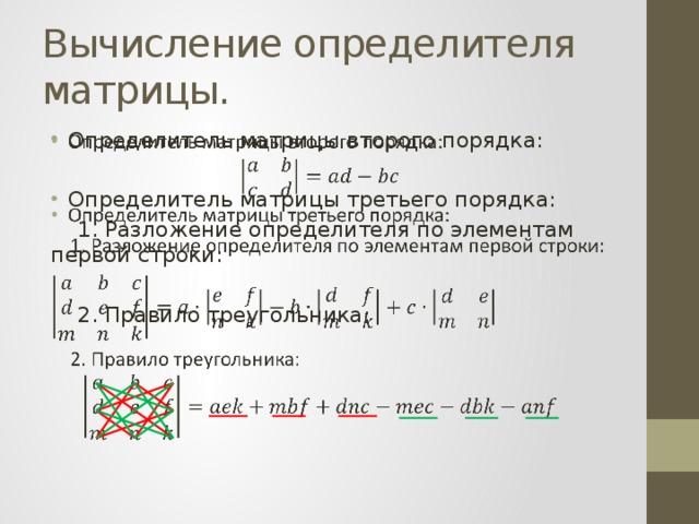 Вычисление определителя матрицы. Определитель матрицы второго порядка:  Определитель матрицы третьего порядка:  1. Разложение определителя по элементам первой строки:  2. Правило треугольника: