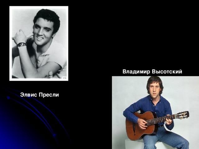 Владимир Высотский Элвис Пресли