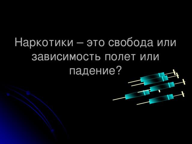 Наркотики – это свобода или зависимость полет или падение?
