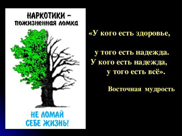 « У кого есть здоровье,   у того есть  надежда.   У кого есть надежда,    у того есть всё ».   Восточная мудрость