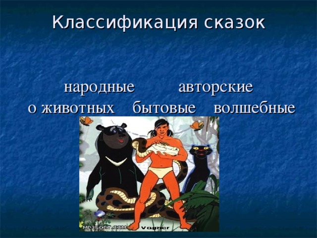 Классификация сказок    народные  авторские   о животных бытовые волшебные