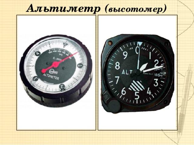 Альтиметр ( высотомер )