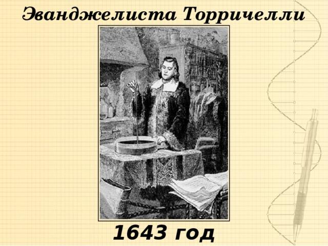 Эванджелиста Торричелли 1643 год