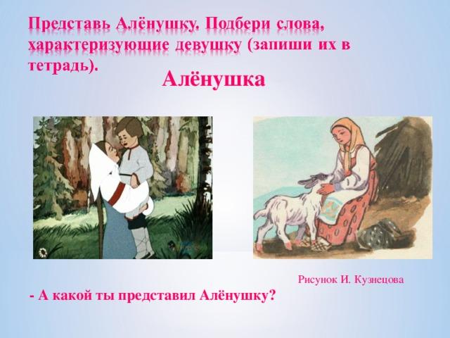 Алёнушка Рисунок И. Кузнецова - А какой ты представил Алёнушку?