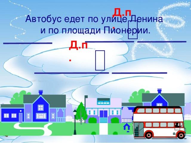 Д.п. Автобус едет по улице Ленина и по площади Пионерии. Д.п.