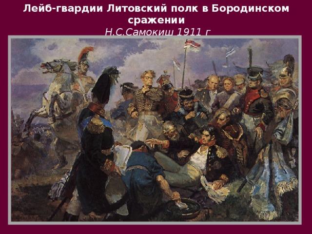 Лейб-гвардии Литовский полк в Бородинском сражении  Н.С.Самокиш 1911 г