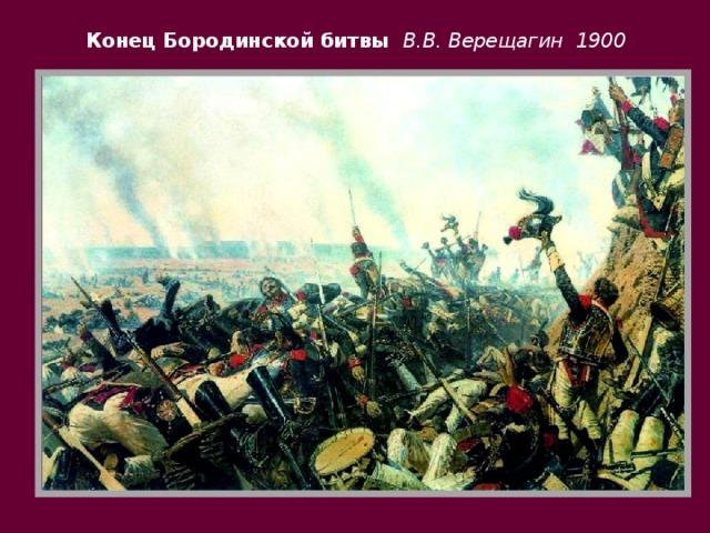 Конец Бородинской битвы В.В. Верещагин 1900