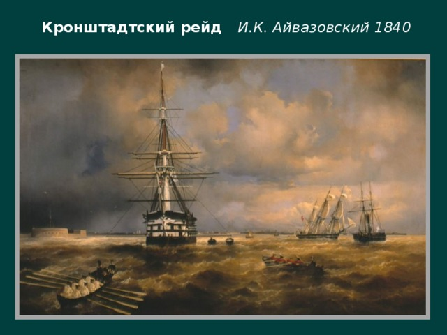 Кронштадтский рейд И.К. Айвазовский 1840