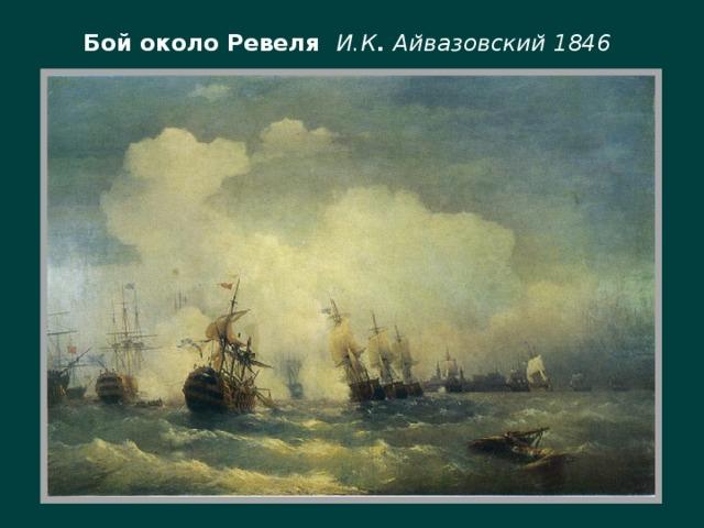 Бой около Ревеля И.К . Айвазовский 1846