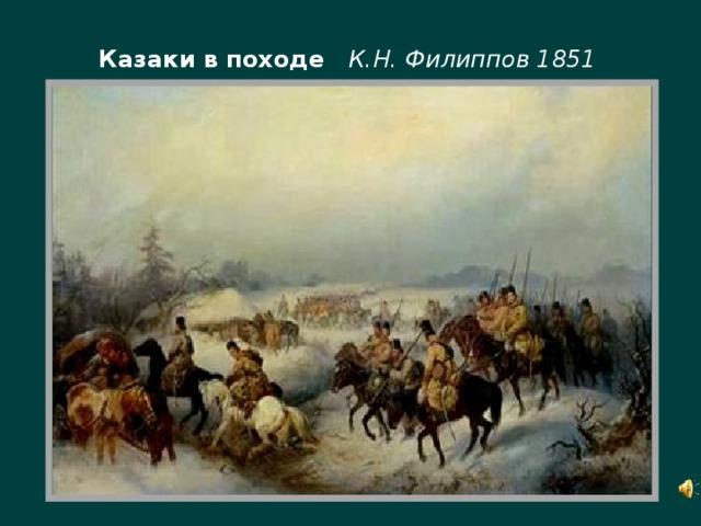 Казаки в походе К.Н. Филиппов 1851