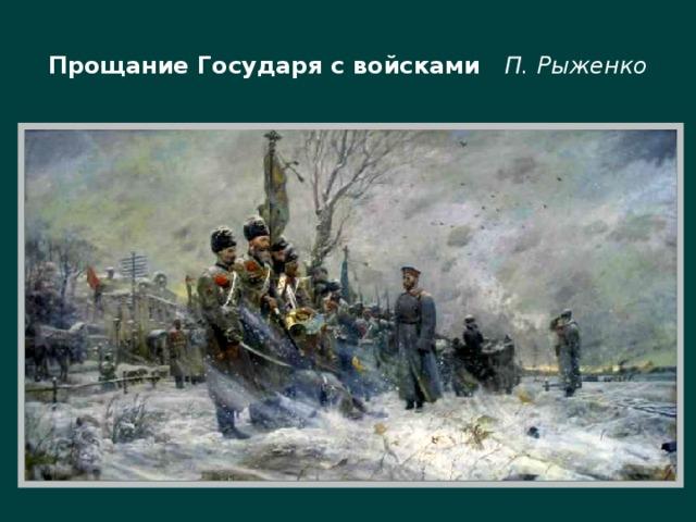 Прощание Государя с войсками П. Рыженко