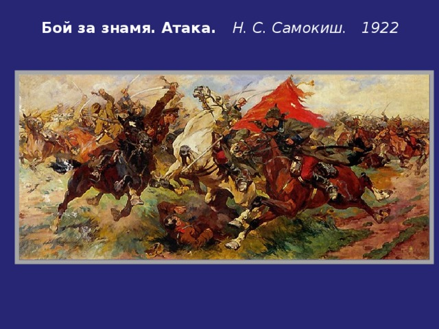 Бой за знамя. Атака. Н. С. Самокиш. 1922