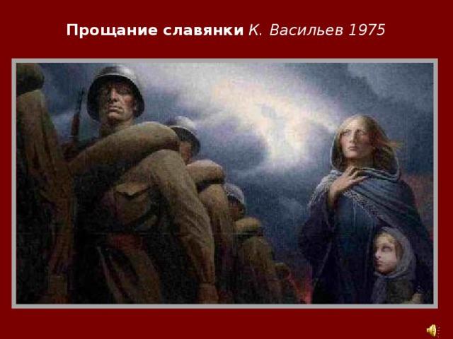 Прощание славянки К. Васильев 1975
