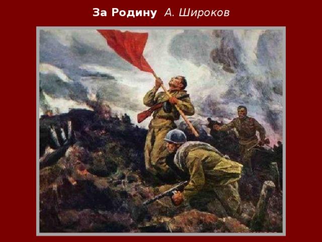 За Родину А. Широков