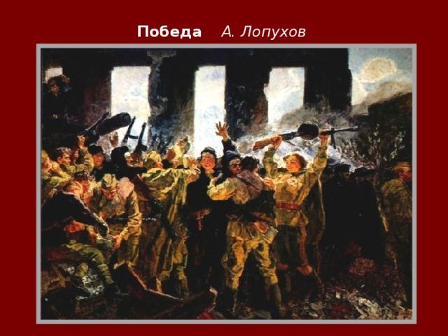 Победа  А. Лопухов
