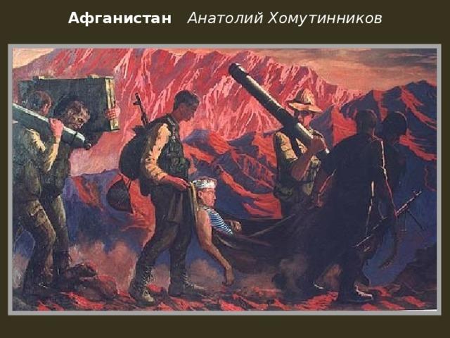 Афганистан Анатолий Хомутинников
