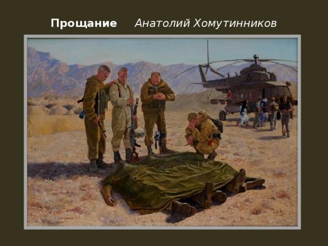 Прощание  Анатолий Хомутинников