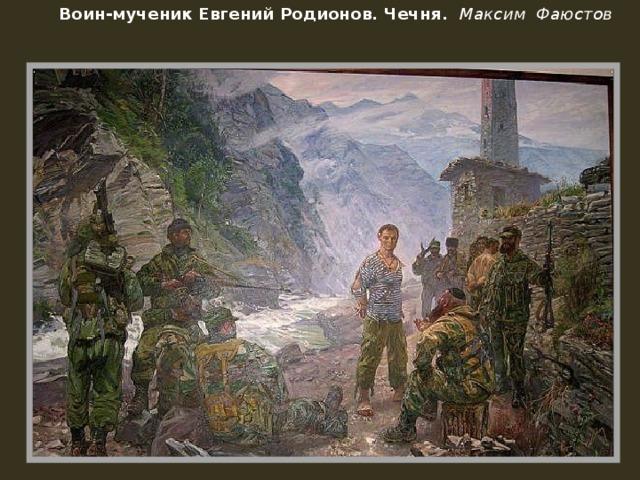 Воин-мученик Евгений Родионов. Чечня. Максим Фаюстов