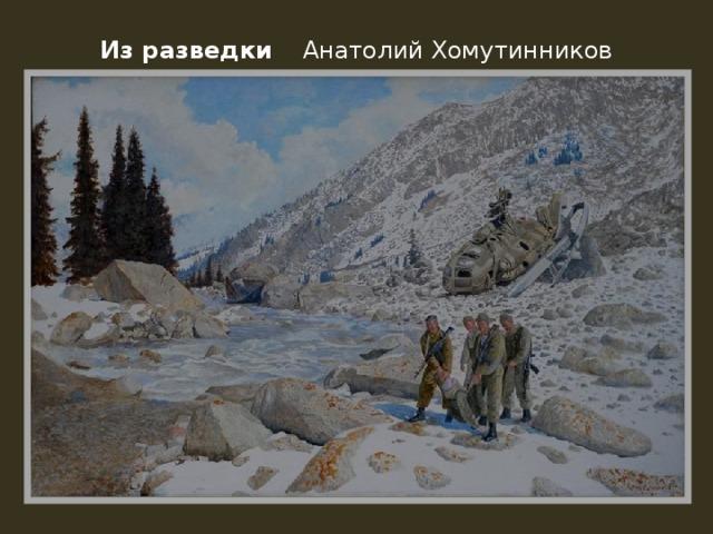 Из разведки Анатолий Хомутинников