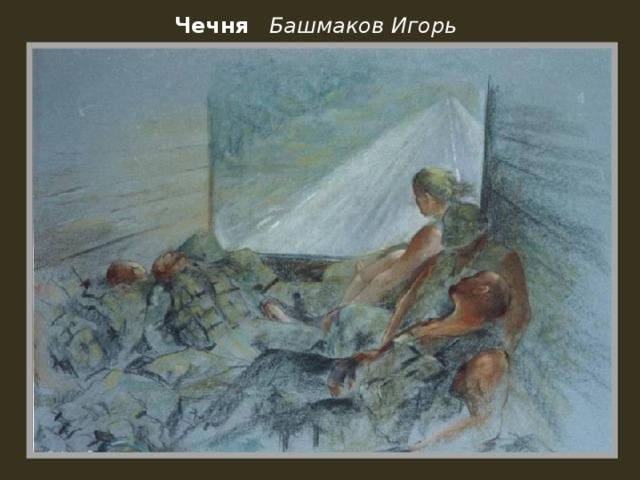 Чечня  Башмаков Игорь
