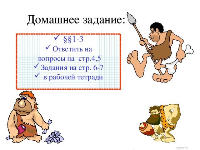 Домашнее задание:  § § 1-3 Ответить на  вопросы на стр.4,5
