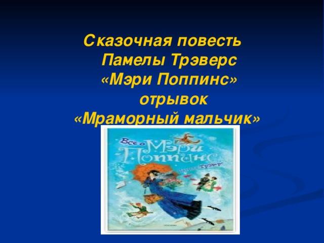Сказочная повесть Памелы Трэверс «Мэри Поппинс»  отрывок «Мраморный мальчик»