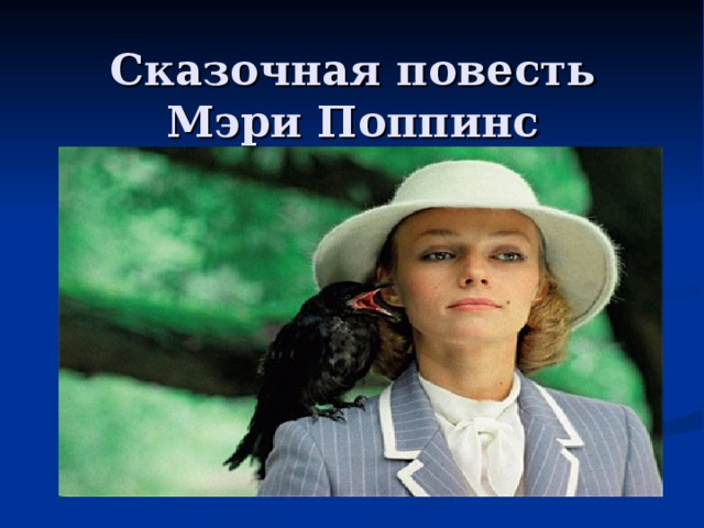 Сказочная повесть  Мэри Поппинс