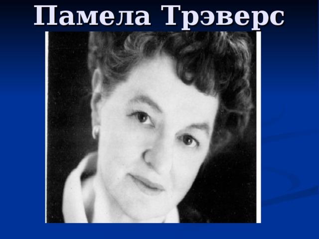 Памела Трэверс