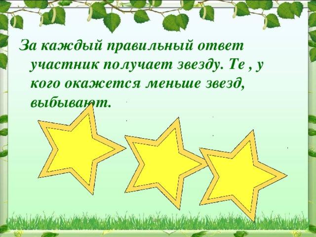 За каждый правильный ответ участник получает звезду. Те , у кого окажется меньше звезд, выбывают.