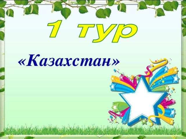 «Казахстан»