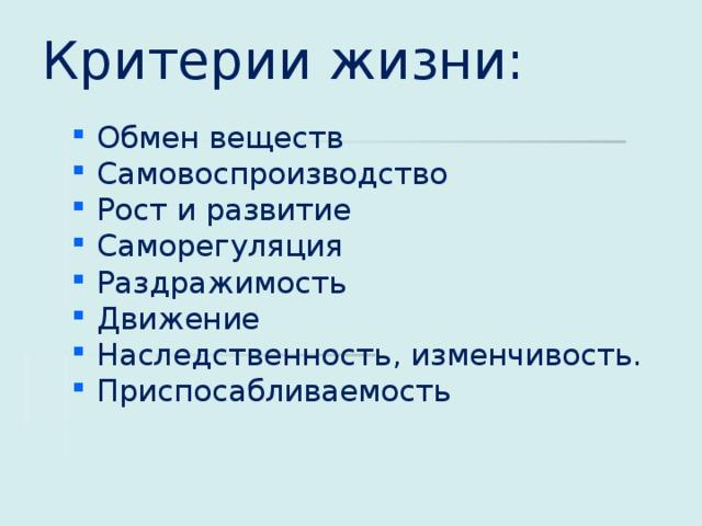 Критерии жизни :