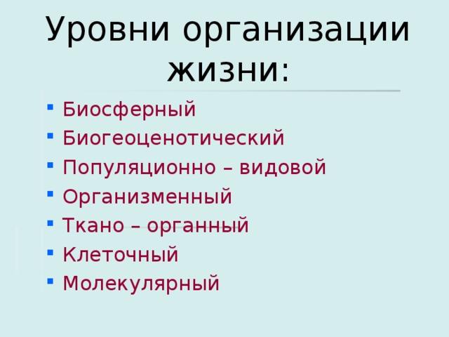 Уровни организации жизни :