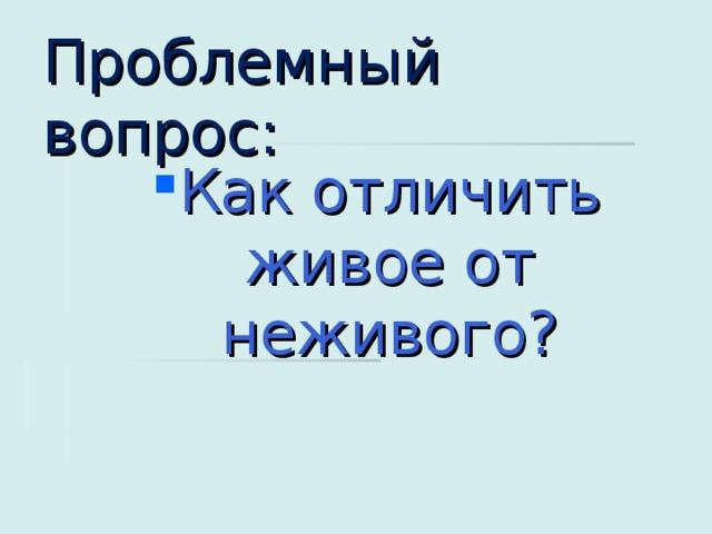 Проблемный вопрос :