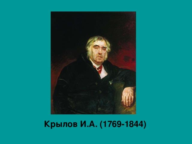 Крылов И.А. (1769-1844)