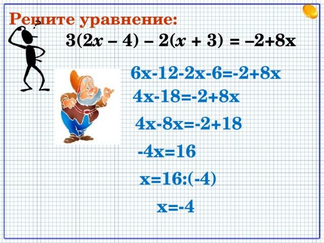 Решите уравнение: 3(2 х – 4) – 2( х + 3) = –2+8 x 6х-12-2х-6=-2+8х 4х-18=-2+8х 4х-8х=-2+18 -4х=16 х=16:(-4) х=-4 х=-4 2