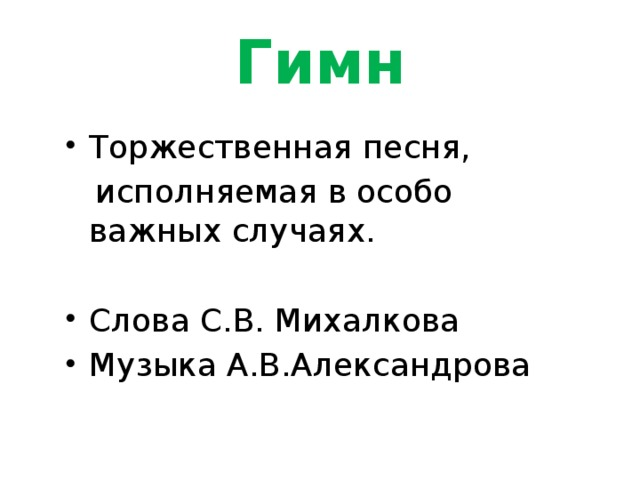Гимн Торжественная песня,  исполняемая в особо важных случаях.